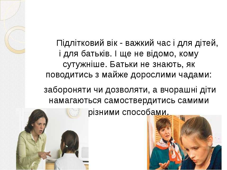 Підлітковий вік - важкий час і для дітей, і для батьків. І ще не відомо, кому...