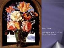 Букет Квітів 1620, масло, мідь, 23 x 17 см Музей Лувр, Париж