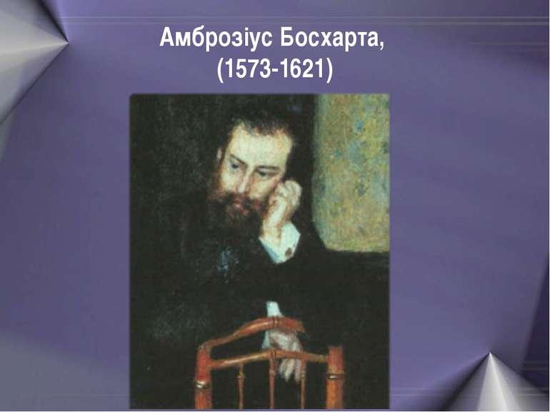 Амброзіус Босхарта, (1573-1621)
