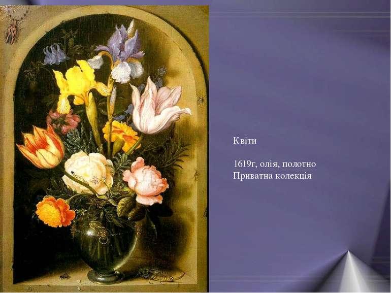 Квіти 1619г, олія, полотно Приватна колекція