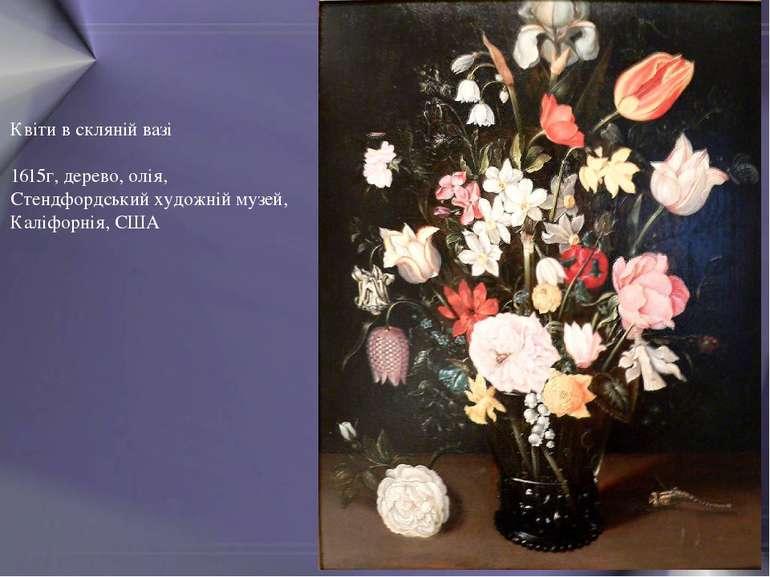 Квіти в скляній вазі 1615г, дерево, олія, Стендфордський художній музей, Калі...