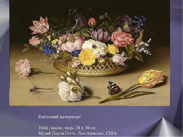 Квітковий натюрморт 1614г, масло, мідь, 28 х 38 см Музей Пауля Гетті, Лос-Анж...