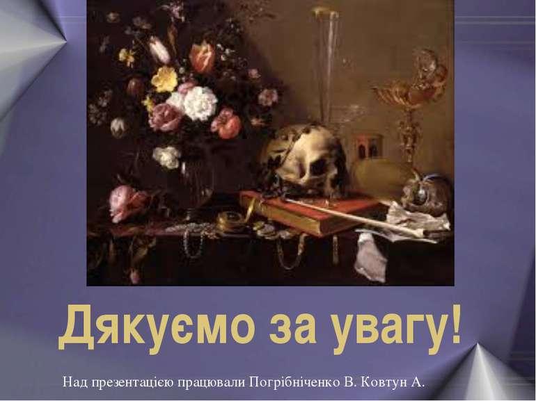 Дякуємо за увагу! Над презентацією працювали Погрібніченко В. Ковтун А.