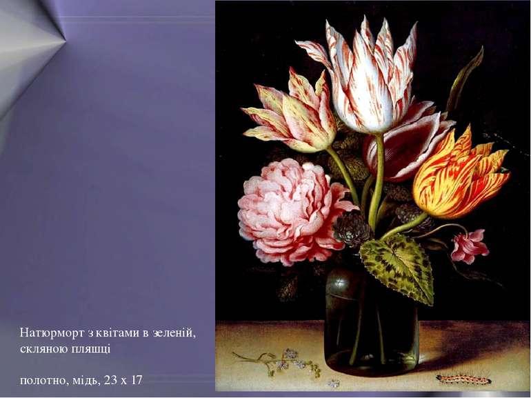 Натюрморт з квітами в зеленій, скляною пляшці полотно, мідь, 23 x 17