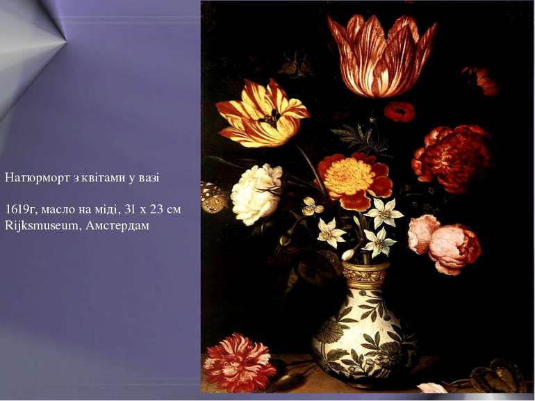 Натюрморт з квітами у вазі 1619г, масло на міді, 31 x 23 см Rijksmuseum, Амст...
