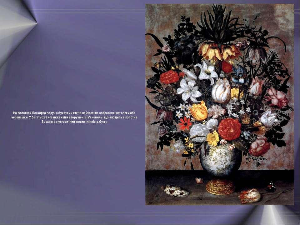 На полотнах Босхарта поруч з букетами квітів найчастіше зображені метелики аб...