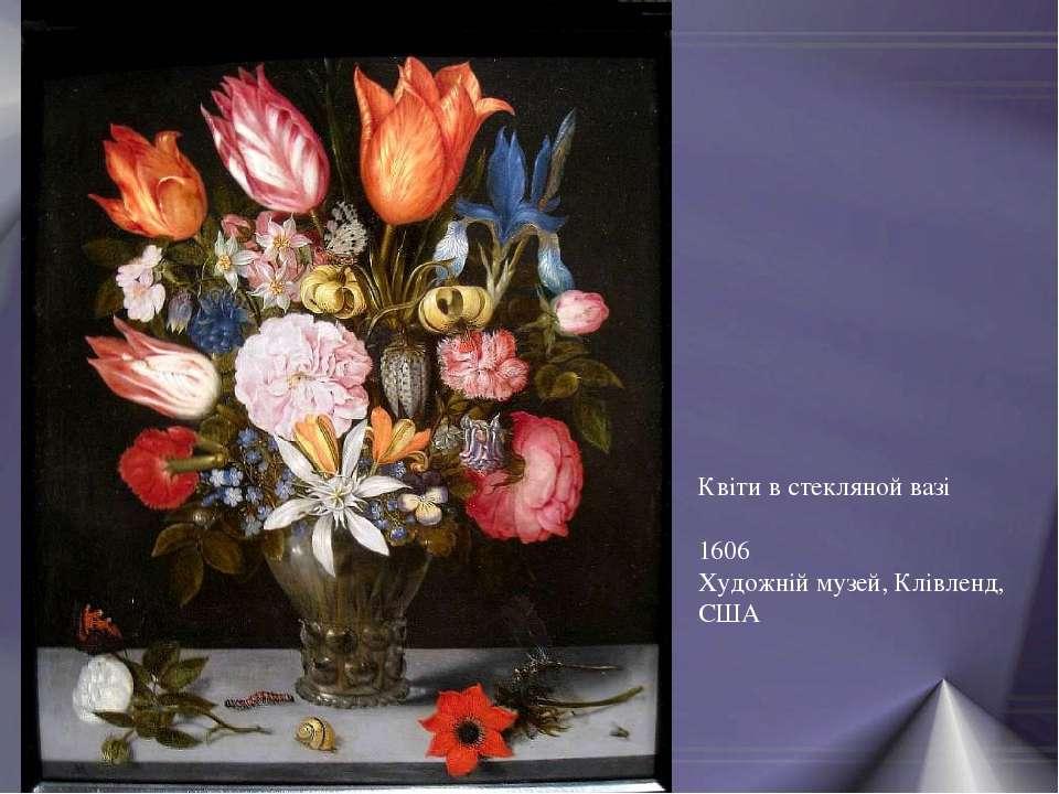 Квіти в стекляной вазі 1606 Художній музей, Клівленд, США