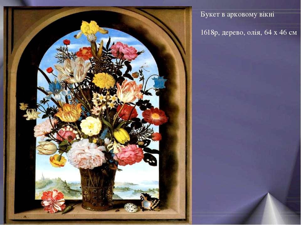 Букет в арковому вікні 1618р, дерево, олія, 64 x 46 см
