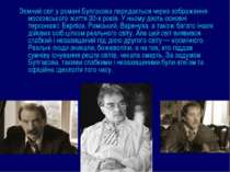 Земний світ у романі Булгакова передається через зображення московського житт...