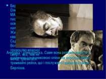 Берліоз , Михайло Олександрович - член МАССОЛІТа , письменник. Досить освічен...