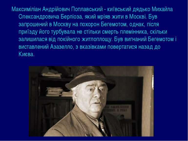 Максиміліан Андрійович Поплавський - київський дядько Михайла Олександровича ...