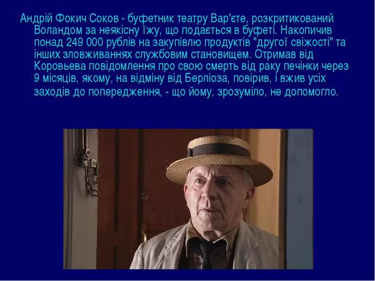 Андрій Фокич Соков - буфетник театру Вар'єте, розкритикований Воландом за нея...