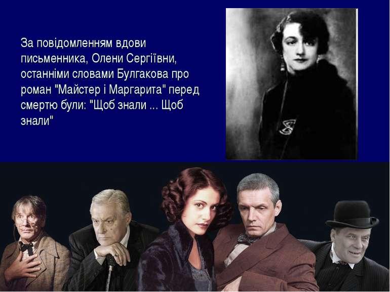 За повідомленням вдови письменника, Олени Сергіївни, останніми словами Булгак...