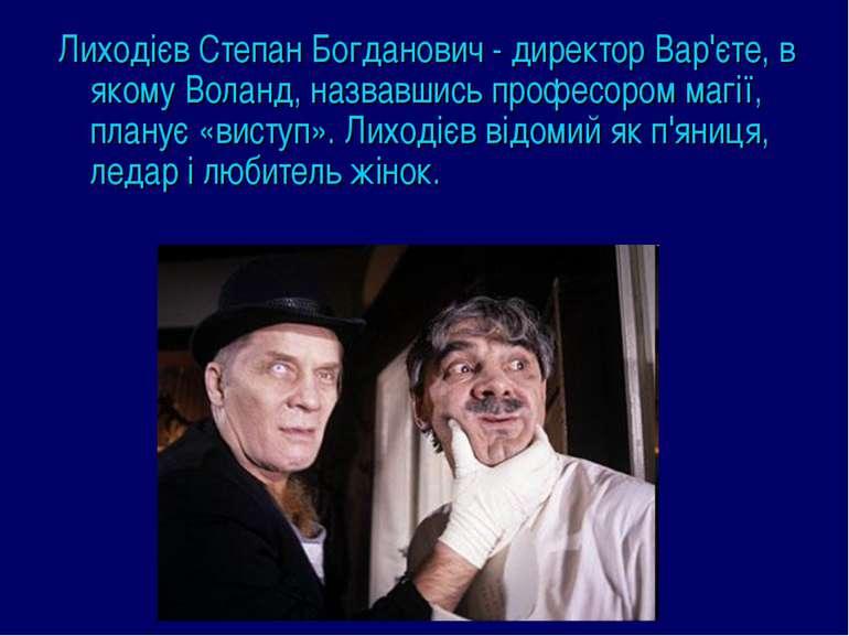 Лиходієв Степан Богданович - директор Вар'єте, в якому Воланд, назвавшись про...