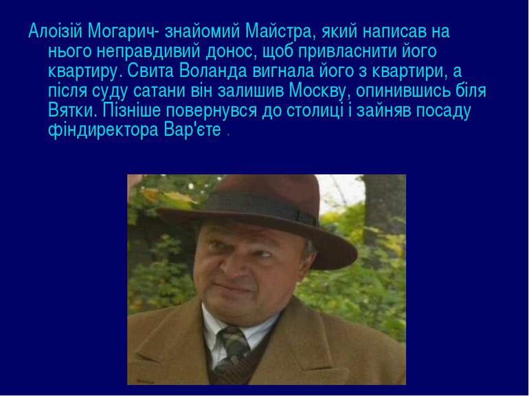 Алоізій Могарич- знайомий Майстра, який написав на нього неправдивий донос, щ...
