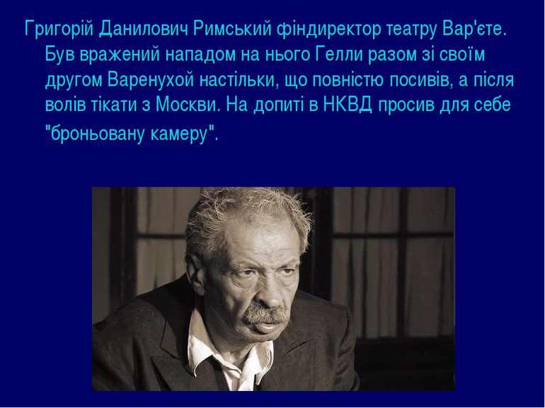 Григорій Данилович Римський фіндиректор театру Вар'єте. Був вражений нападом ...