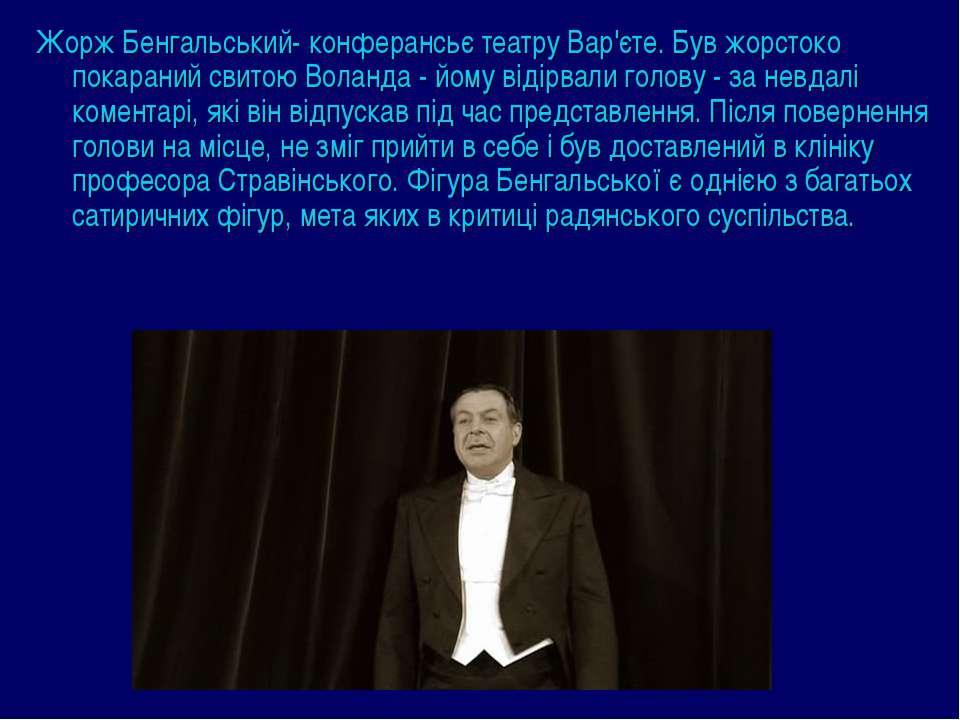 Жорж Бенгальський- конферансьє театру Вар'єте. Був жорстоко покараний свитою ...