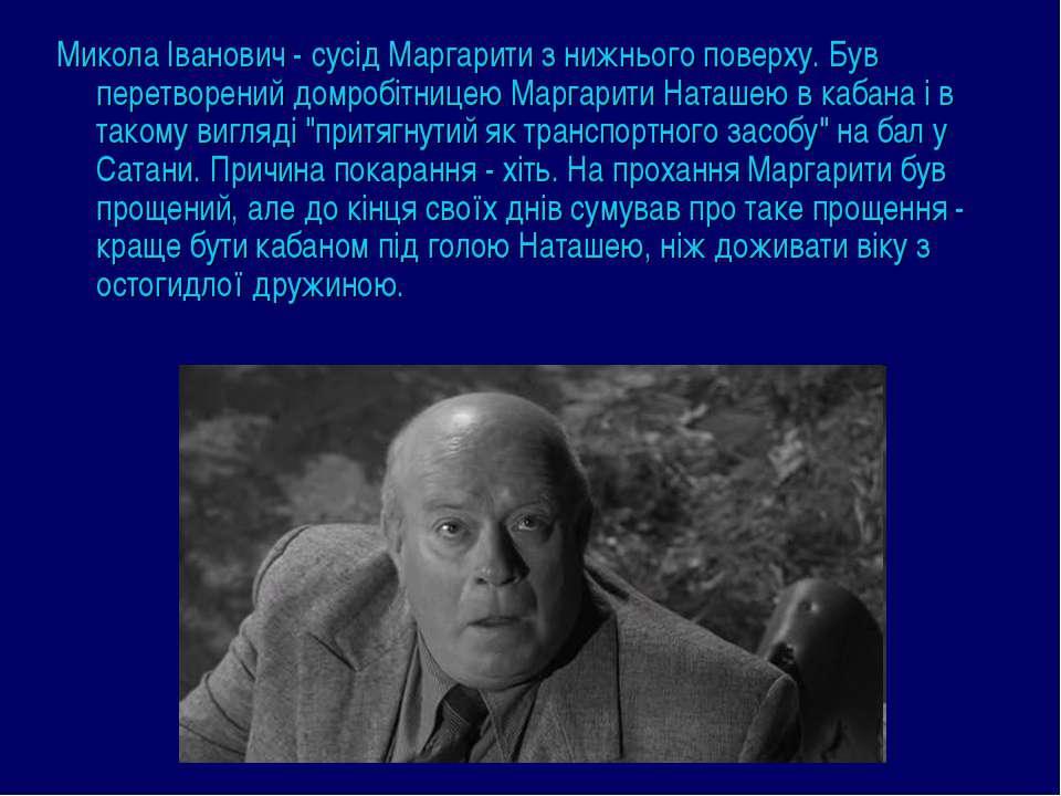 Микола Іванович - cусід Маргарити з нижнього поверху. Був перетворений домроб...
