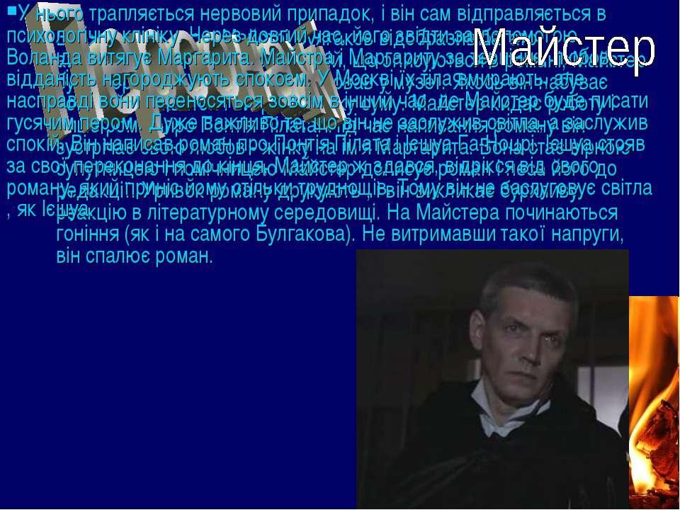 Вважається , що в Майстрі Булгаков відобразив багато автобіографічного. До вс...