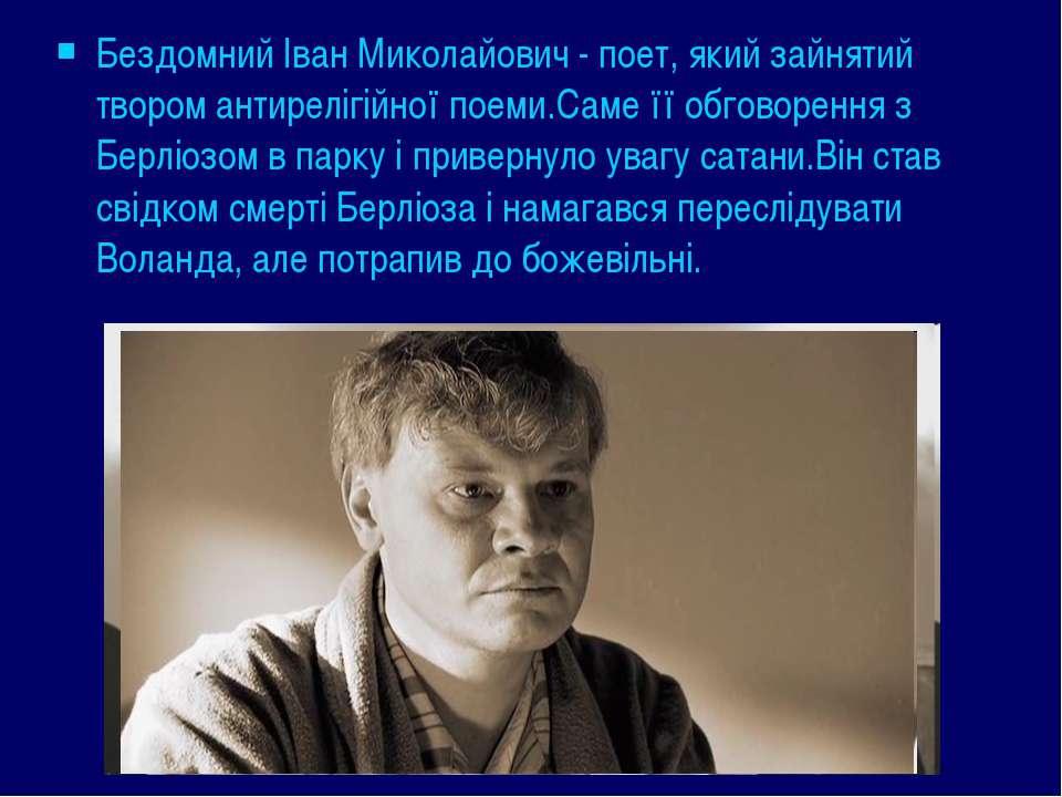 Бездомний Іван Миколайович - поет, який зайнятий твором антирелігійної поеми....