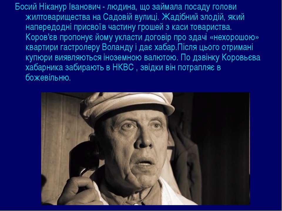 Босий Ніканур Іванович - людина, що займала посаду голови жилтоварищества на ...