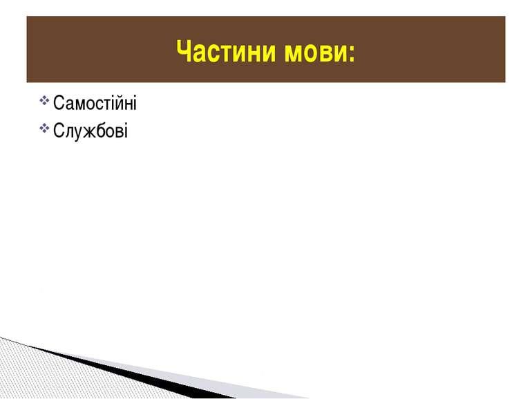 Самостійні Службові Частини мови: