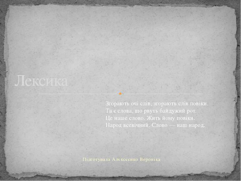 Підготувала Алєксєєнко Вероніка Лексика Згорають очі слів, згорають слів пові...