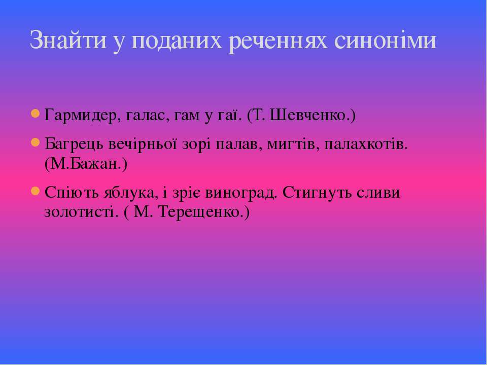 Гармидер, галас, гам у гаї. (Т. Шевченко.) Багрець вечірньої зорі палав, мигт...