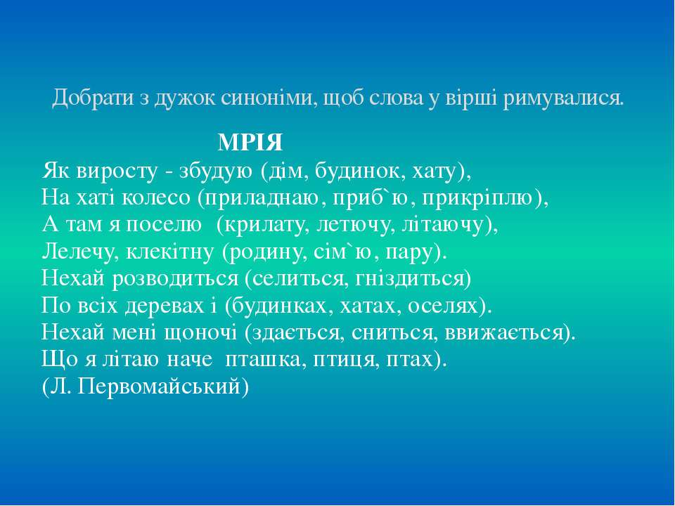 МРІЯ Як виросту - збудую (дім, будинок, хату), На хаті колесо (приладнаю, при...