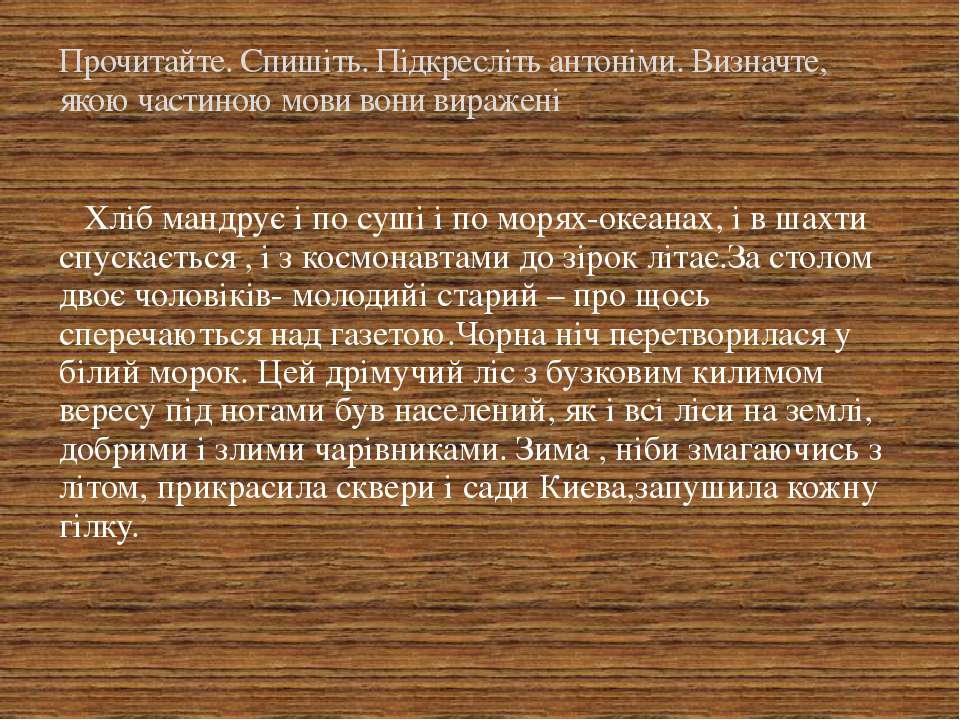 Хліб мандрує і по суші і по морях-океанах, і в шахти спускається , і з космон...