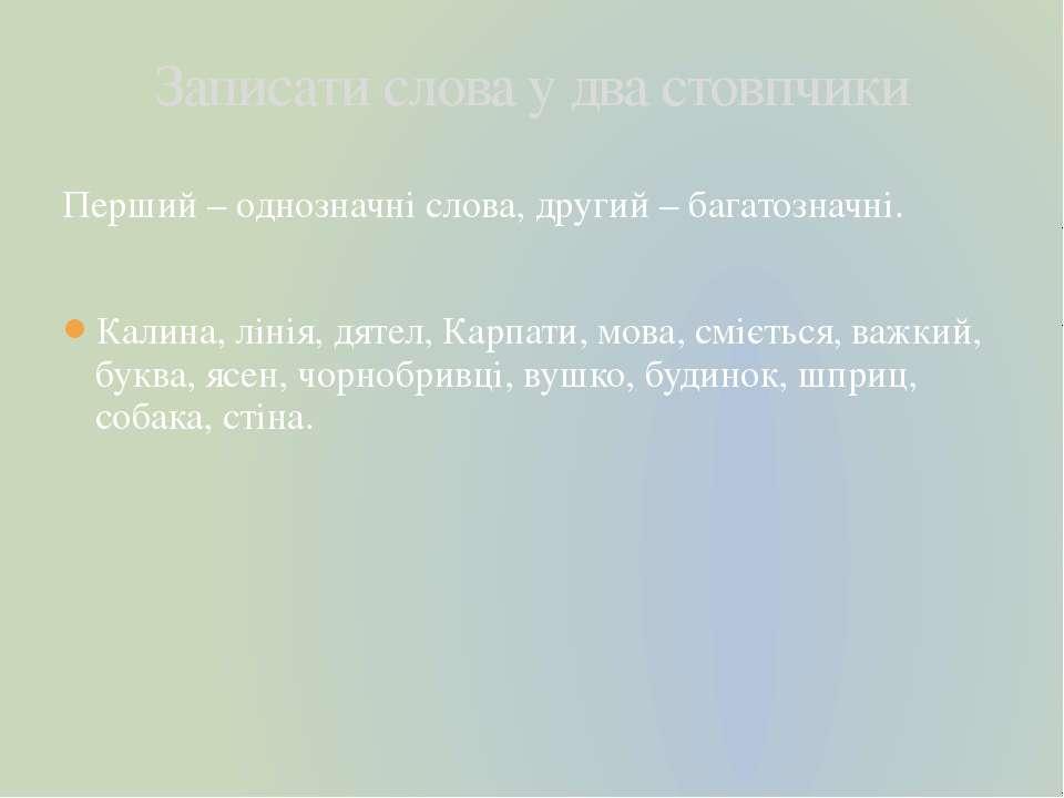 Перший – однозначні слова, другий – багатозначні. Калина, лінія, дятел, Карпа...