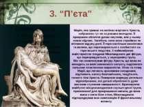 """3. """"П'єта"""" Марія, яка тримає на колінах мертвого Христа, зображена тут не за ..."""