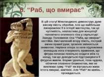 """6. """"Раб, що вмирає"""" В цій статуї Мікеланджело демонструє дуже високу якість о..."""