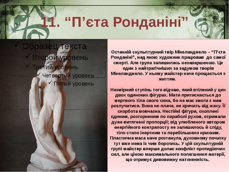 """11. """"П'єта Ронданіні"""" Останній скульптурний твір Мікеланджело – """"П'єта Рондан..."""