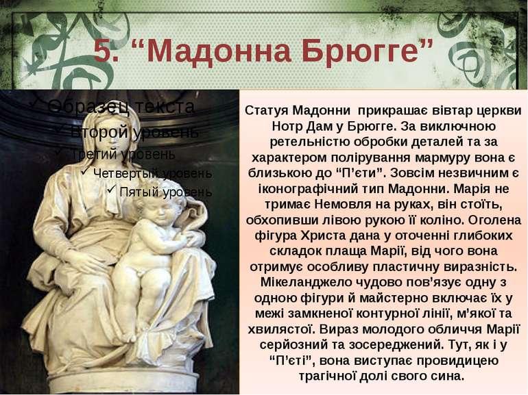 """5. """"Мадонна Брюгге"""" Статуя Мадонни прикрашає вівтар церкви Нотр Дам у Брюгге...."""