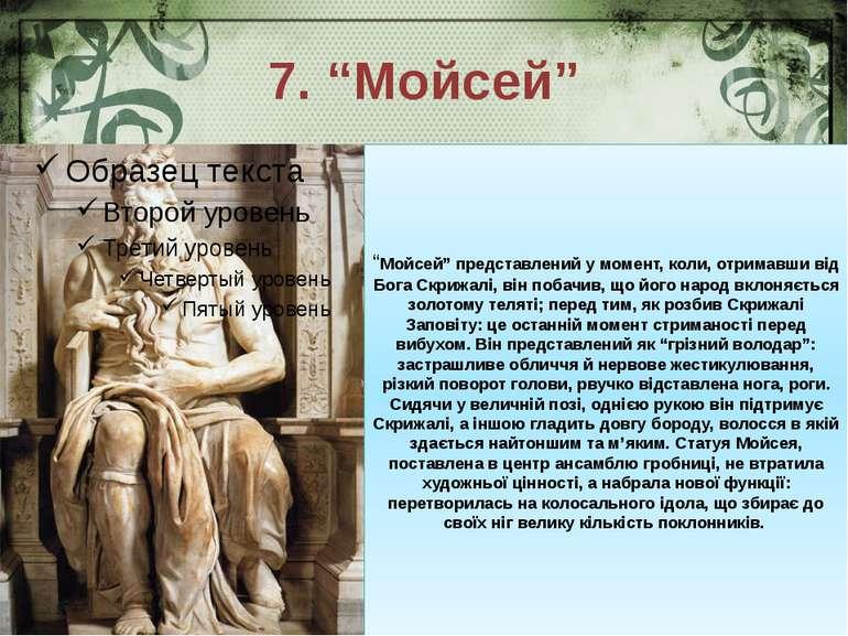 """7. """"Мойсей"""" """"Мойсей"""" представлений у момент, коли, отримавши від Бога Скрижал..."""