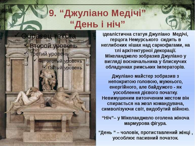 """9. """"Джуліано Медічі"""" """"День і ніч"""" Ідеалістична статуя Джуліано Медічі, герцог..."""