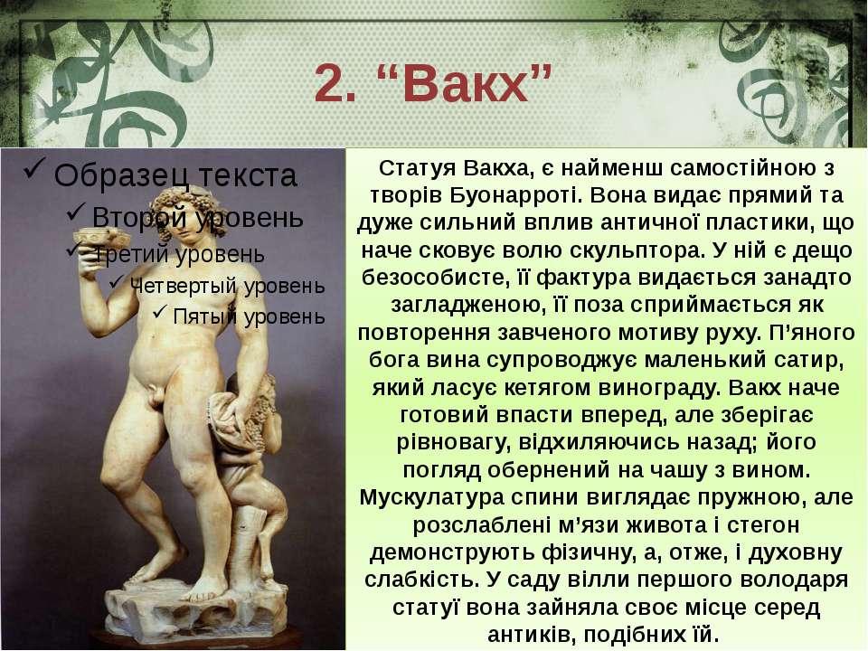 """2. """"Вакх"""" Cтатуя Вакха, є найменш самостійною з творів Буонарроті. Вона видає..."""