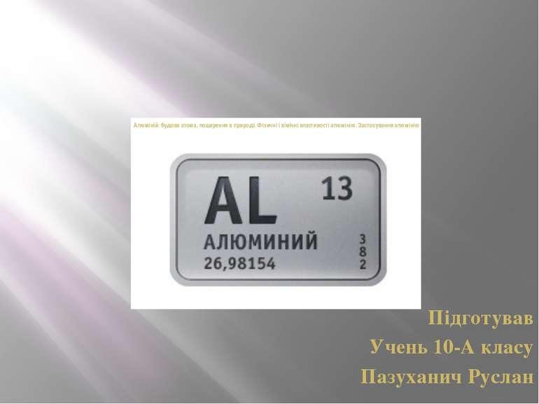 Алюміній: будова атома, поширення в природі. Фізичні і хімічні властивості ал...