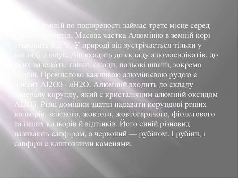 Алюміній по поширеності займає третє місце серед інших елементів. Масова част...
