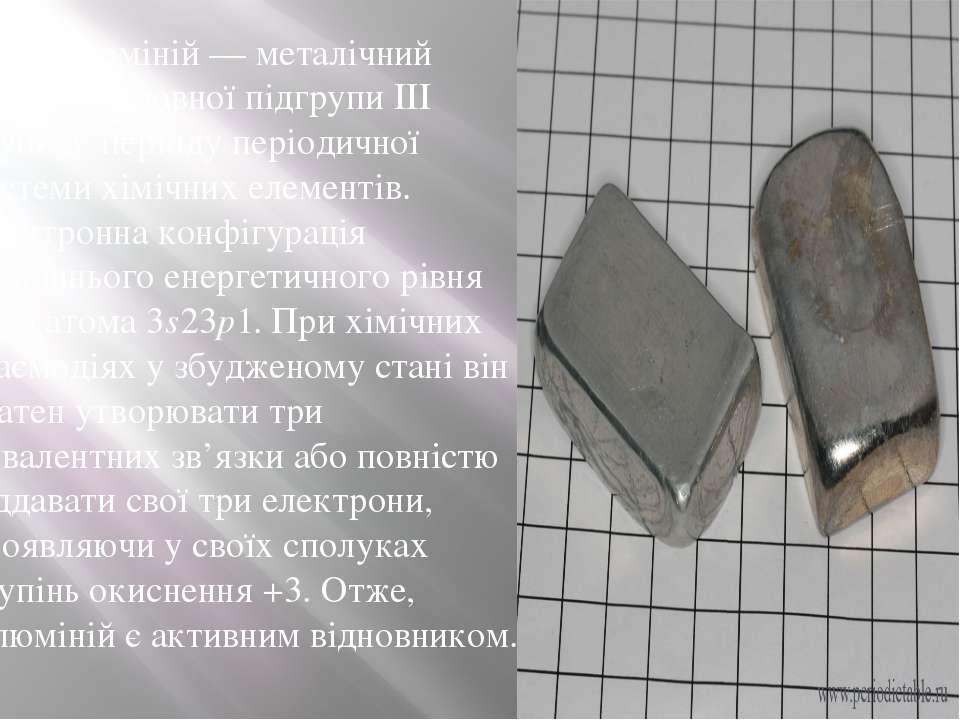 Алюміній — металічний елемент головної підгрупи ІІІ групи 3 періоду періодич...