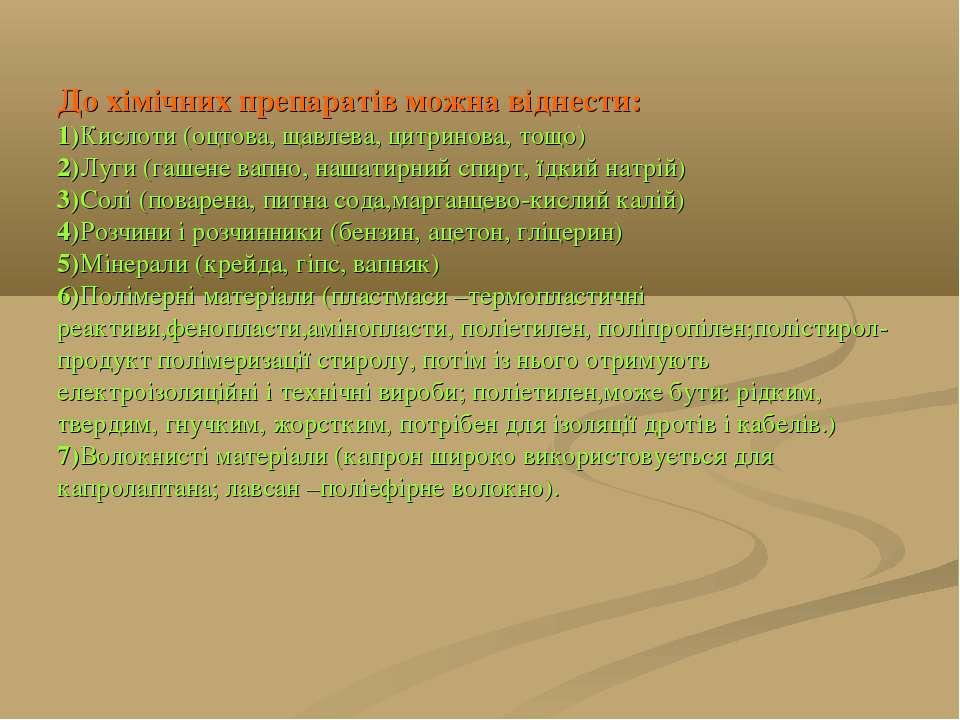 До хімічних препаратів можна віднести: 1)Кислоти (оцтова, щавлева, цитринова,...