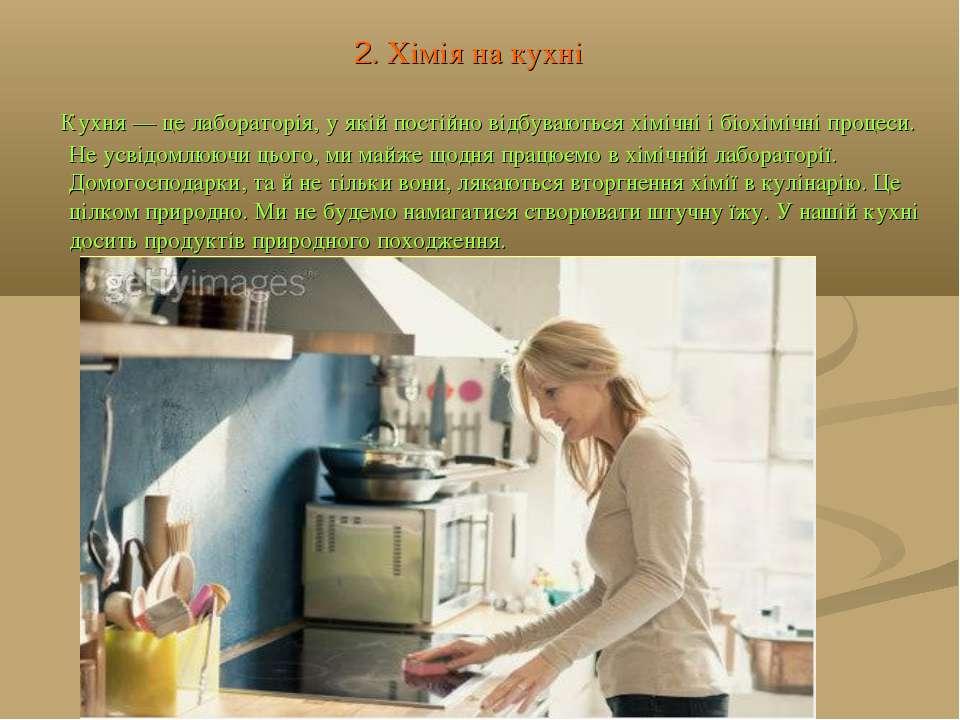 2. Хімія на кухні Кухня — це лабораторія, у якій постійно відбуваються хімічн...