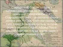 Старода вній Єги пет— одна з найдавніших держав на Землі і колиска цивілізац...