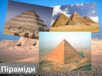 Піраміди