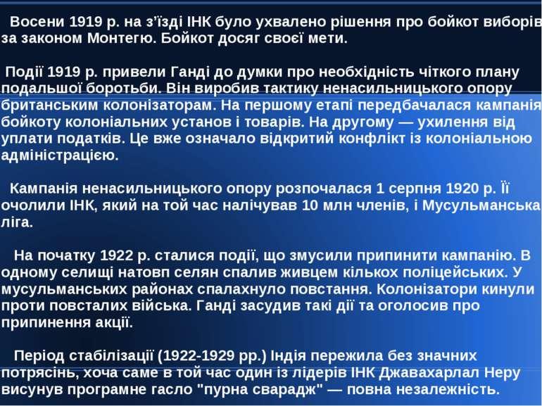 Восени 1919 р. на з'їзді ІНК було ухвалено рішення про бойкот виборів за зако...