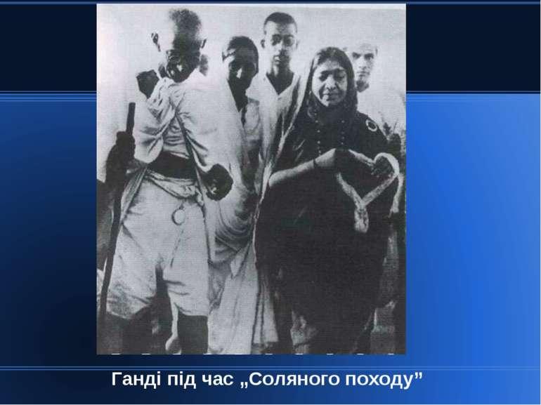 """Ганді під час """"Соляного походу"""""""