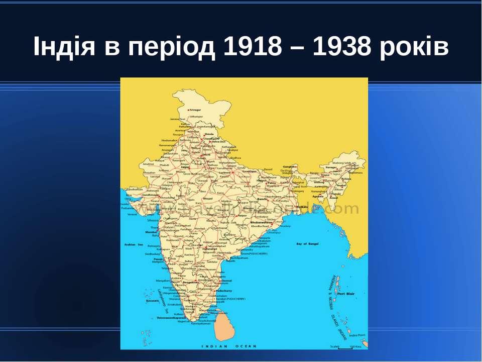 Індія в період 1918 – 1938 років