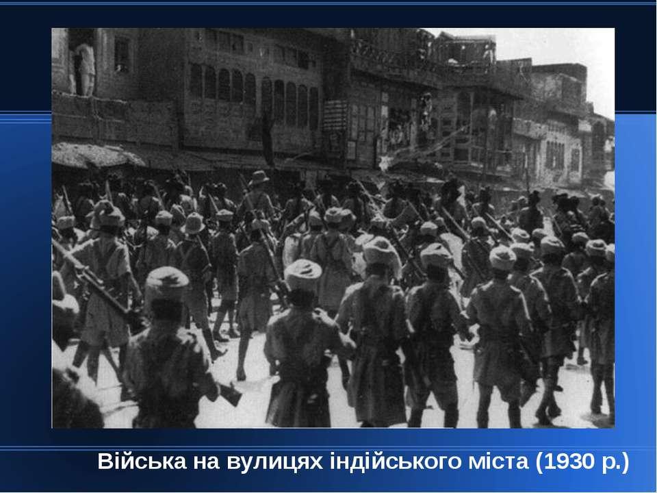 Війська на вулицях індійського міста (1930 р.)