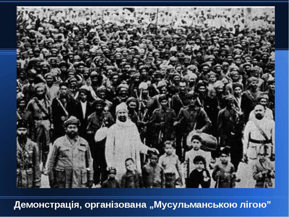 """Демонстрація, організована """"Мусульманською лігою"""""""
